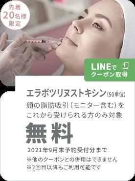 エラボツリヌストキシン(50単位)