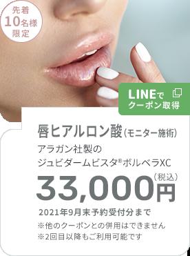唇ヒアルロン酸(モニター施術)